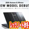 【乃木坂好きがマウスコンピューターPCを買う】#06 Windows好きは絶対に憧れたことがあるはず!~レッツノート秋冬モデル登場2020