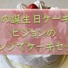 1歳から食べられるケーキ。「ピジョン1才からのレンジでケーキセット」でだいちゃんのお誕生日ケーキを作ってみました。