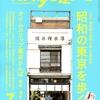 『散歩の達人』2019年7月号No.280 大特集「昭和の東京を歩く」