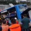 貴州省で公営バスが突然、湖に落下!一体なぜ?