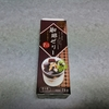 【業務スーパー】 人気のコーヒーゼリーを食べてみました!