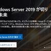 【無償】Windows Server2019評価版をESXiにインストール手順(2)仮想マシン作成