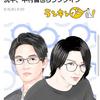 中村倫也company〜「メガネが似合う20代〜30代のイケメン俳優 &えくぼが素敵な〜ランキング」