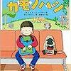 イコちゃんツイート集(20年11月)(その2)(1034)