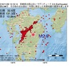2016年11月29日 13時19分 宮崎県北部山沿いでM2.6の地震