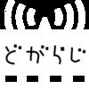 どがらじ→ラジオ録音ソフト