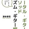 リズム・ギター復習術!