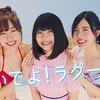 ラグーナテンボスとSKE48