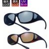 【ポラフィット・アイ 】眼鏡の上からかけられるサングラス♡紫外線ブルーライトカット!調光偏光機能付☆男女兼用