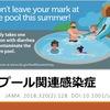 メモ:プール関連感染症