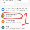 ZenFoneのミラキャスト設定