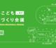 神戸 都心こどもまちづくり会議レポート #後編 —— 「歩いて楽しい三宮のまち」が完成するまで