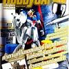 媒体のご紹介004:タイ/HOBBY JAPAN_アニメ・玩具メーカ向け