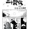 まんが『ニャ郎伝』第五話