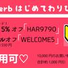 【iHerb】人気ブランドが最大20%オフ【2/8AM3:00まで!】