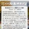 幻の松本マラソン
