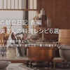 NHKらいふ 365日の献立日記春編 公開中!