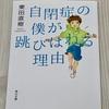 【書籍レビュー】「ひとりぼっちが好きなんて信じられない」自閉症の僕が跳びはねる理由