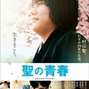 "<span itemprop=""headline"">映画「聖(さとし)の青春」(2016)</span>"