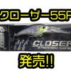 【ism】イッチー監修のスモールハードプラグ「クローザー55F」発売!
