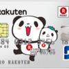 楽天カード新規入会キャンペーンで21,000円もらえる裏技!絶対お得だから見逃しちゃダメ!!