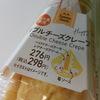 ファミマのダブルチーズクレープ【レビュー】