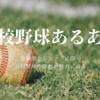 高校野球あるある〜隠れた魅力に迫る〜