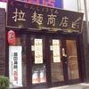 全制覇したいっと思う日式ラーメン店に出会った〜