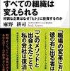 組織ビルディング・チームワーキングの勉強に読んだ本