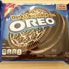 【お菓子】OREO DARK CHOCOLATE〜オレオはやっぱり定番が強し!〜