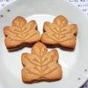 メープルクッキー メープル味はんぱない 葉の形かわいいクッキー