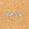 【部内企画 ブログ1000pv達成記念!】~小説を書くときに大切にしていること~ 四日目