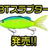 【SHIMANO】奥田学プロ監修のビッグベイト「BTスラプター」発売!通販有