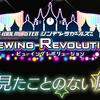 【アイマスVR】アイドルマスター シンデレラガールズ ビューイングレボリューションの先行予約開始!特典情報や動画もあり!【デレステVR】