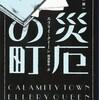 エラリー・クイーンの新訳