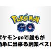 【ブルーオーシャン】ポケモンgoを利用した副業四天王【副収入】