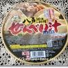 八戸郷土料理 せんべい汁★イオン 東北フェア
