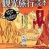 【書評】読めばきっと土星観光に行きたくなる『太陽系観光旅行読本:おすすめスポット&知っておきたいサイエンス』