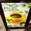 【イエローブルボン】ローソンの期間限定ブレンドコーヒーを飲んでみた!!