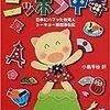 台湾の本と言えばこれ!哈日杏子のニッポン中毒