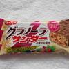 【有楽製菓】朝食にグラノーラサンダー!フルーティーなサクサク感で目が覚める!