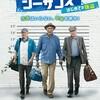 映画『ジーサンズ はじめての強盗』評価&レビュー【Review No.297】