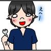 【マンガ】\シーハー/30代の脂身NGと歯の隙間問題
