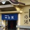 城崎温泉の外湯めぐり:④一の湯