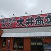 ~ラーメン屋・大井商店~