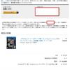アマゾンでゲームは二度と買わねえ!