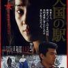 "<span itemprop=""headline"">映画「天国の駅 HEAVEN STATION」(1984)</span>"