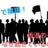 【5分で解説!】香港のデモはなぜ起こっているのか?香港デモから学べること