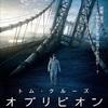 ラブロマンスと思いきや、えぇっ!?と驚く展開✨『オブリビオン』-向山雄治さんの映画ブログに載ってる映画を観てみたシリーズ