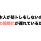 日本人が筋トレしないのは恋愛の国際化が遅れているからではないのかと思った話